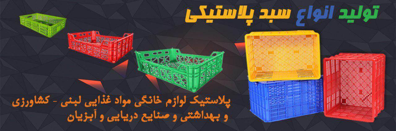 تولید سبد پلاستیکی