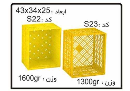 فروش سبد ها و های صنعتی کد S23