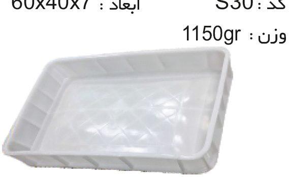 فروش جعبه ها و سبد های صنعتی کد S30