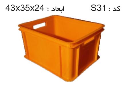 سبد و جعبه دام و طیور و آبزیان کدS31