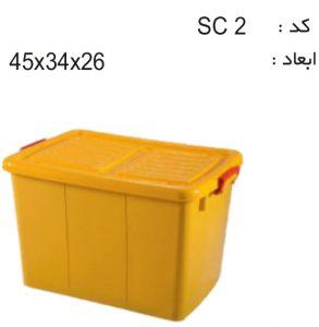 صندوق های چرخدار کد sc2