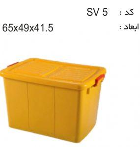 صندوق های چرخدار کد sc5