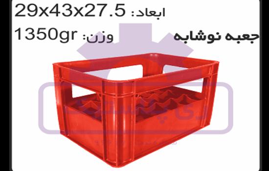 تولیدی جعبه پلاستیکی نوشابه شیشه ای