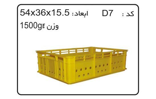 کارگاه ساخت سبد پلاستیکی لبنیاتی کدD7