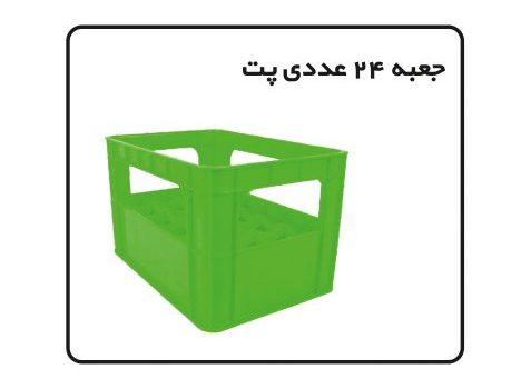 خرید جعبه پلاستیکی 24 عددی پت